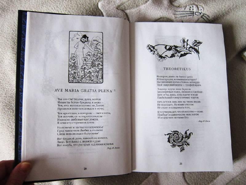 Все стихи Новеллы Матвеевой на одной странице