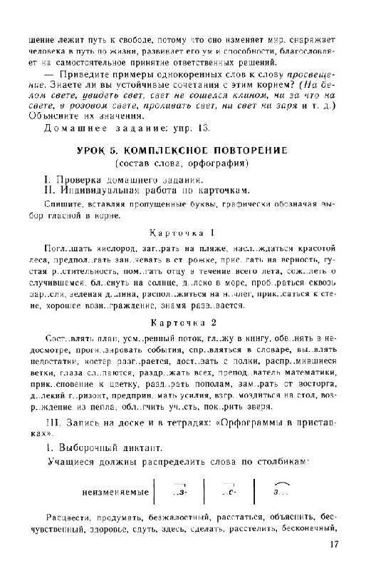Богданова уроки русского языка в 5 классе