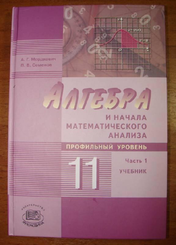 Учебник мордкович 7 класс задачник ответы
