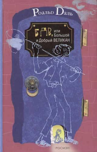 Иллюстрация 1 из 2 для БДВ, или Большой Добрый Великан - Роальд Даль | Лабиринт - книги. Источник: Лабенская  Елена Владимировна