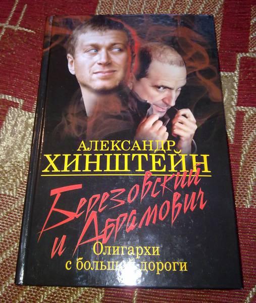 АЛЕКСАНДР ХИНШТЕЙН КНИГИ СКАЧАТЬ БЕСПЛАТНО