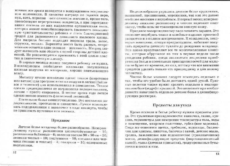 Иллюстрация 1 из 7 для От колыбели до школы - Дерюгина, Дерюгина | Лабиринт - книги. Источник: алисик
