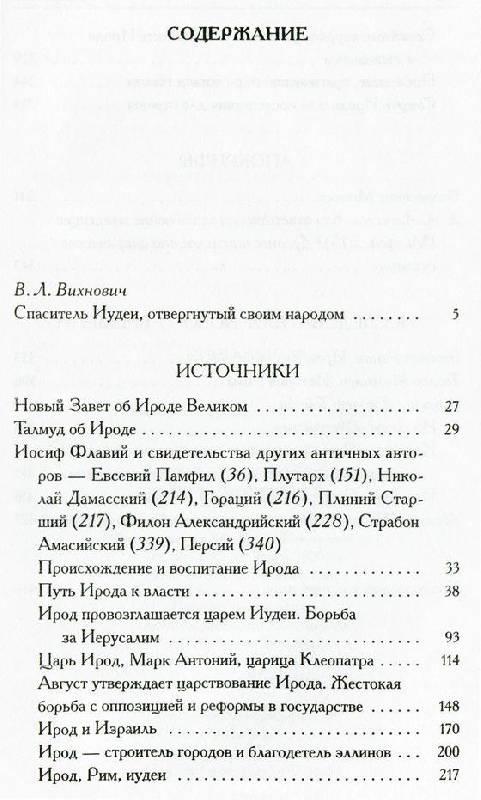 Иллюстрация 1 из 2 для Книга Ирода | Лабиринт - книги. Источник: Яновский Александр Владимирович