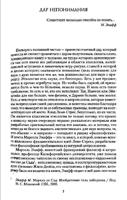 Иллюстрация 1 из 14 для Клод Леви-Строс и структурная антпропология | Лабиринт - книги. Источник: Danon