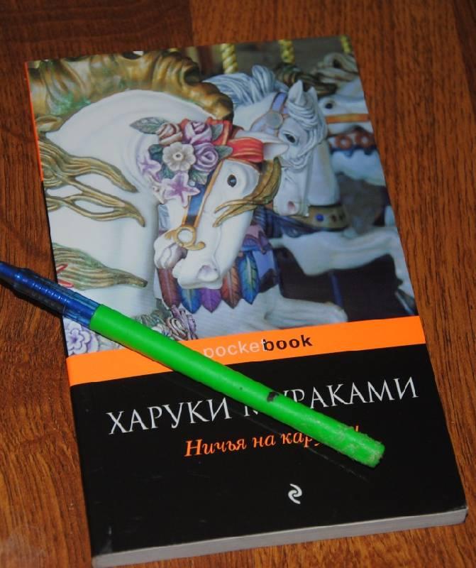 Иллюстрация 1 из 5 для Ничья на карусели - Харуки Мураками | Лабиринт - книги. Источник: CatT