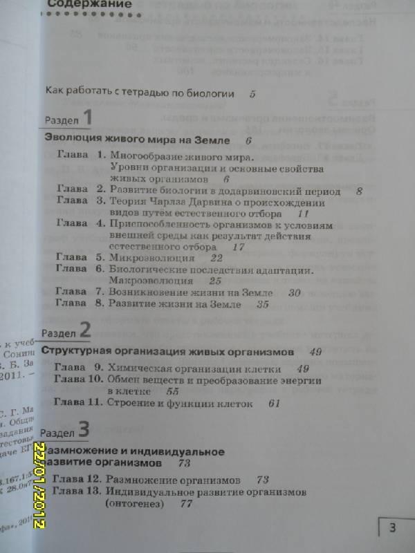 биологии гдз сонина к по класса 9 учебнику