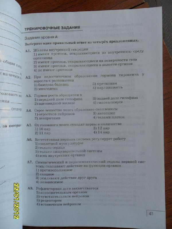 Учебник сонин сапин биология человек 8 класс скачать