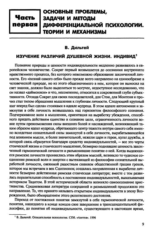 ГИППЕНРЕЙТЕР ПСИХОЛОГИЯ ИНДИВИДУАЛЬНЫХ РАЗЛИЧИЙ СКАЧАТЬ БЕСПЛАТНО