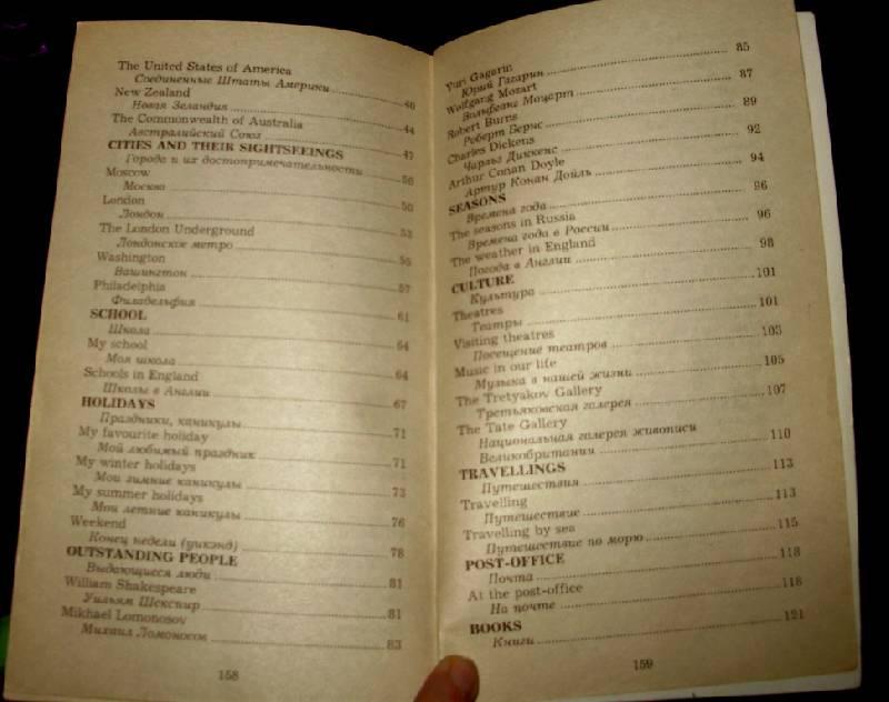 55 тем по журина гдз языку устных английском