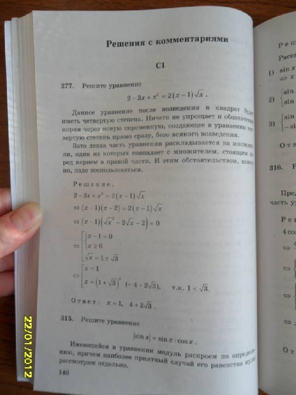 Тысяча и одна задача по математике 5-7 класс спивак решебник