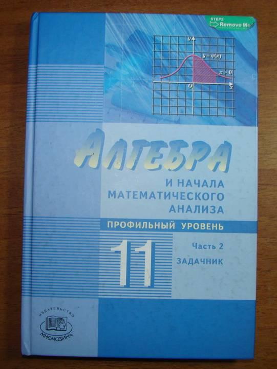 Задачник Математика 10 11 Класс Мордкович Онлайн