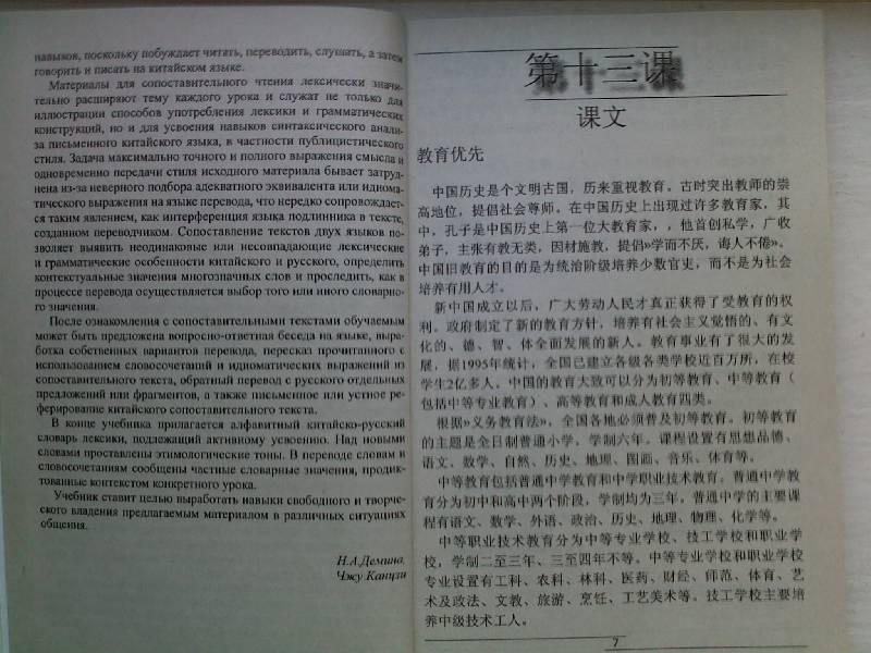 Иллюстрация 1 из 3 для Страноведение Китая. Учебник для вузов: В 2-х частях. Часть 2 - Демина, Чжу | Лабиринт - книги. Источник: WhiteCat