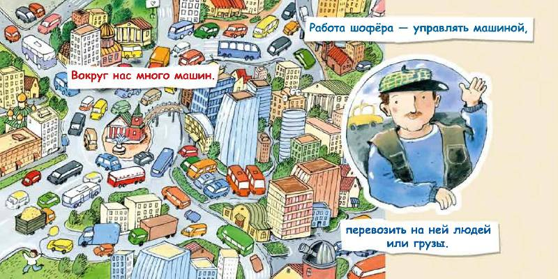 Иллюстрация 1 из 13 для Шофер - Инна Карпова   Лабиринт - книги. Источник: Danon