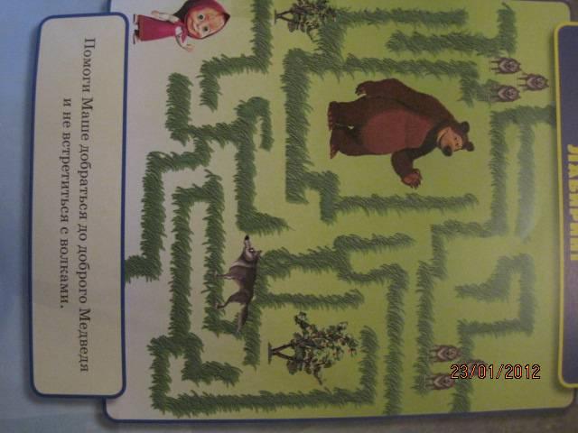 Иллюстрация 1 из 4 для Ловись, рыбка! Маша и Медведь. Мультколлекция | Лабиринт - книги. Источник: Книгомама