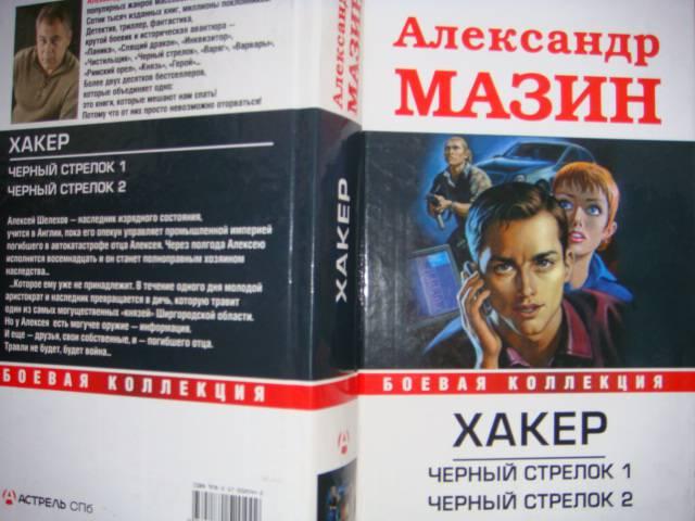 МАЗИН ЧЕРНЫЙ СТРЕЛОК СКАЧАТЬ БЕСПЛАТНО