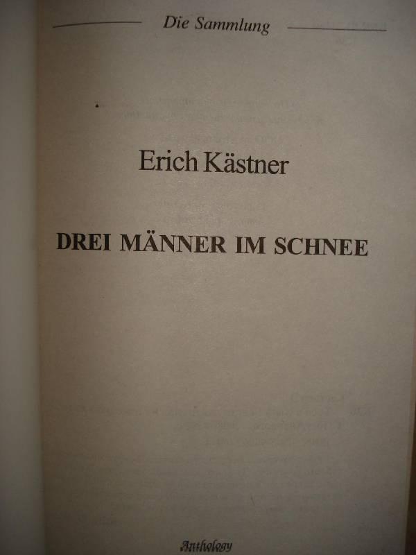 Иллюстрация 1 из 5 для Drei Manner im Schnee - Erich Kastner | Лабиринт - книги. Источник: Бо