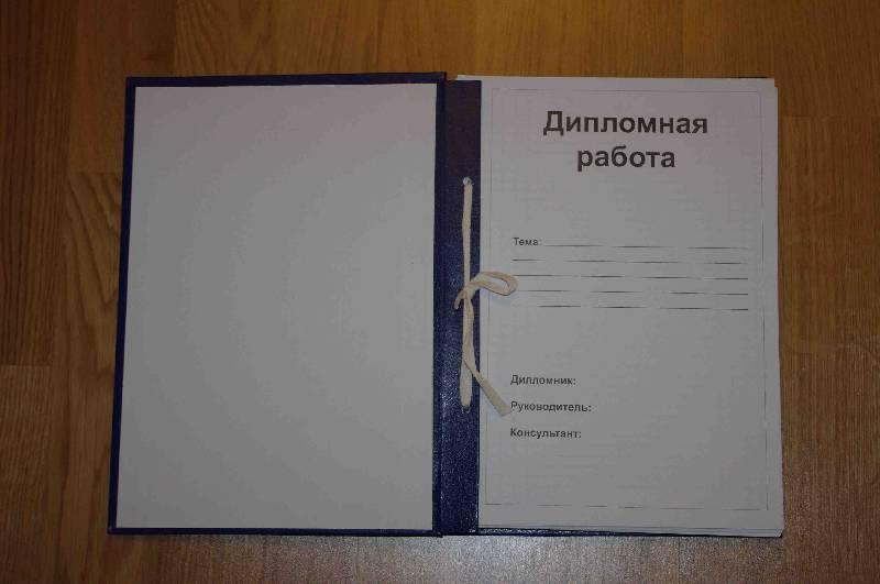 Книга как написать диссертацию