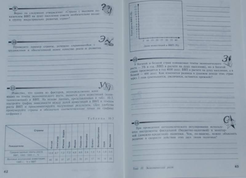гдз рабочая тетрадь по истории 9 класс ермакова