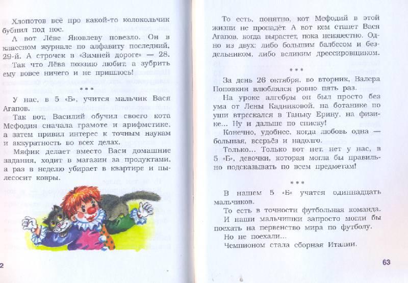 Читать рассказы для детей 7