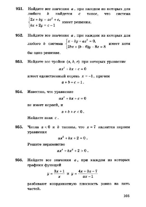 Решебник егэ по математике сергеев панферов