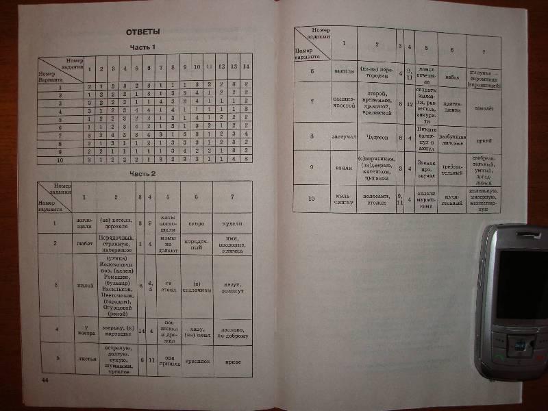 ответы по русскому 5 класса 2010