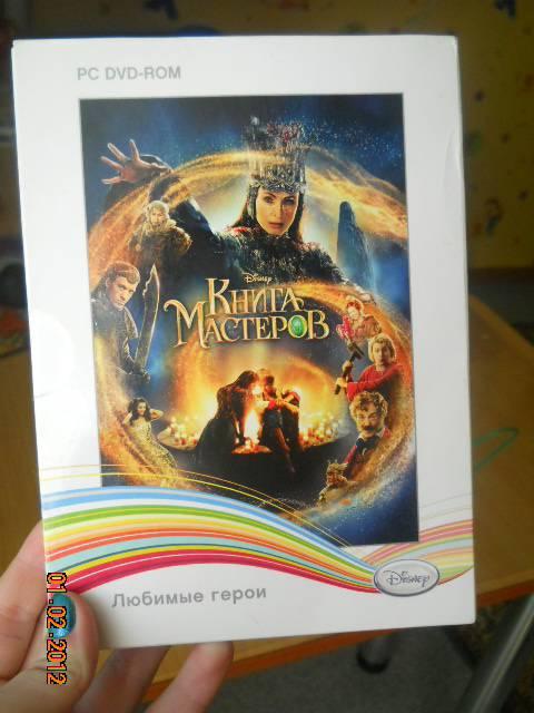 Иллюстрация 1 из 3 для Disney. Любимые герои. Книга Мастеров (DVDpc) | Лабиринт - софт. Источник: coffe