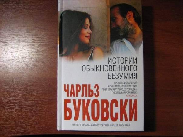 история обыкновенного безумия книга отель хорошо