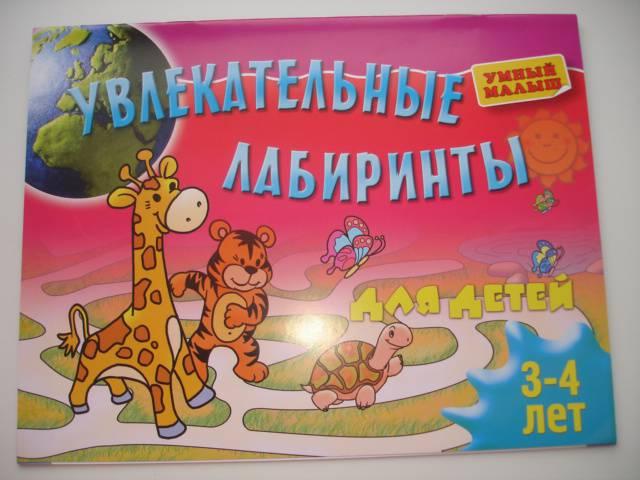 Иллюстрация 1 из 10 для Увлекательные лабиринты для детей 3-4 лет | Лабиринт - книги. Источник: Осьминожка