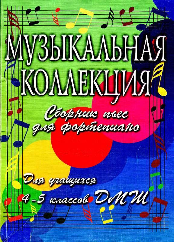 Иллюстрация 1 из 8 для Музыкальная коллекция: сборник пьес для фортепиано: для учащихся 4-5 классов ДМШ - Гавриш, Барсукова | Лабиринт - книги. Источник: Danon