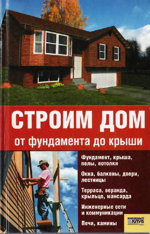 Иллюстрация 1 из 15 для Строим дом от фундамента до крыши - Николай Умельцев | Лабиринт - книги. Источник: Юта