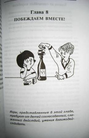 Иллюстрация 1 из 9 для Игры для детских вечеринок - Клаус Фопель   Лабиринт - книги. Источник: Фруктовая Леди