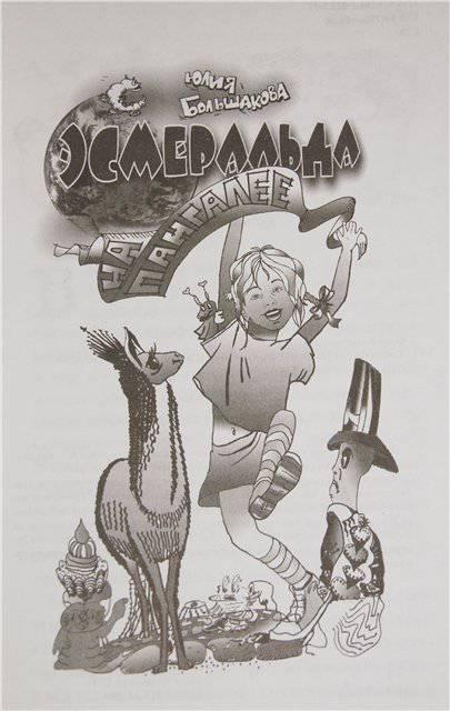 Иллюстрация 1 из 3 для Эсмеральда на Пангалее: Фантастический роман - Юлия Большакова | Лабиринт - книги. Источник: Леонид Сергеев