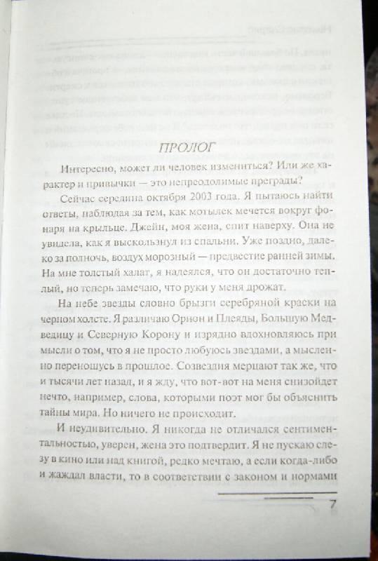 Иллюстрация 1 из 3 для Свадьба - Николас Спаркс | Лабиринт - книги. Источник: Леонид Сергеев