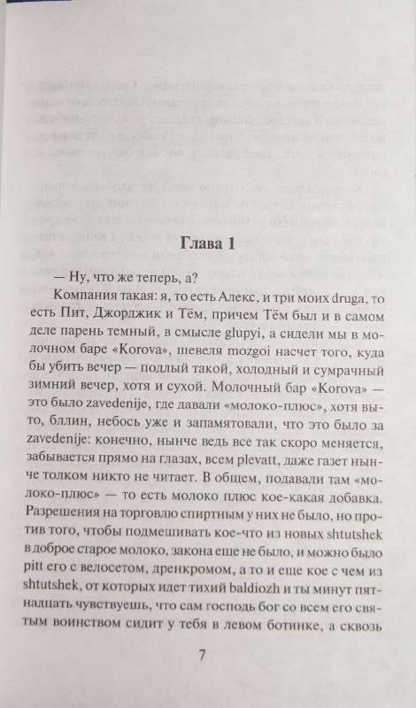Иллюстрация 1 из 3 для Заводной апельсин - Энтони Берджесс | Лабиринт - книги. Источник: Леонид Сергеев