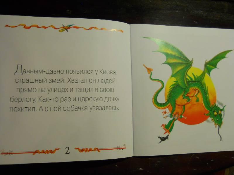 Иллюстрация 1 из 12 для Никита Кожемяка (книга+CD) | Лабиринт - книги. Источник: Olga Oslina