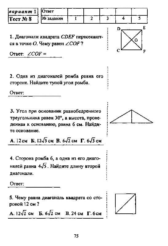 тематическая контроль по геометрии к учебнику атанасяна гдз