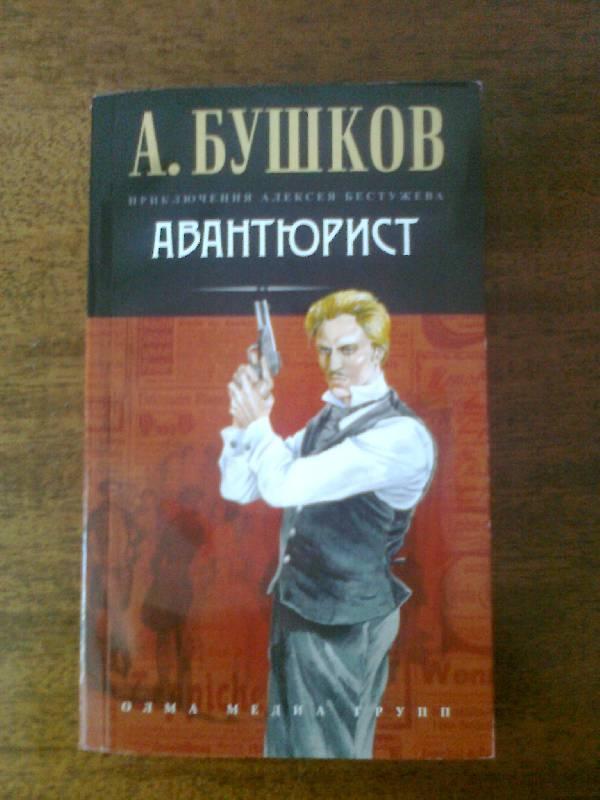Иллюстрация 1 из 2 для Авантюрист (Непристойный танец) - Александр Бушков | Лабиринт - книги. Источник: артюша