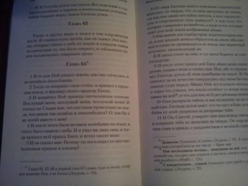 Иллюстрация 1 из 2 для Падшие ангелы и истоки зла. Почему Отцы Церкви запретили Книгу Еноха и ее потрясающие откровения - Элизабет Профет | Лабиринт - книги. Источник: Koulaeid