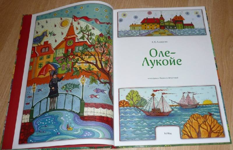 Иллюстрация 1 из 3 для Ole Lukoie - Hans Andersen | Лабиринт - книги. Источник: Лазарева Ирина