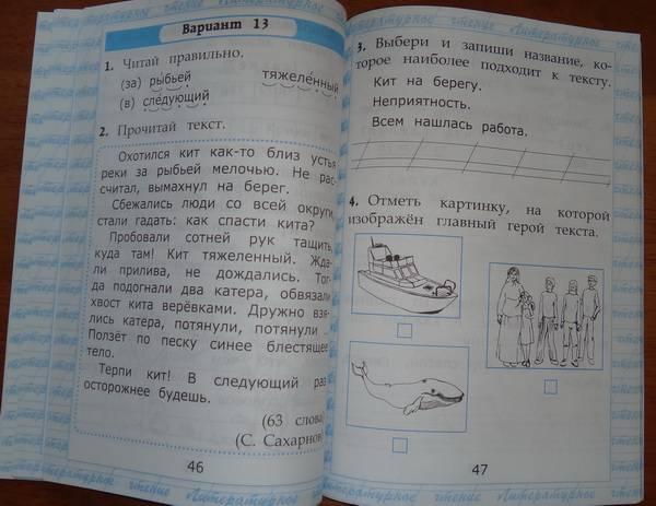Чтение работа с текстом 4 класс ответы крылова решебник ответы вариант 12