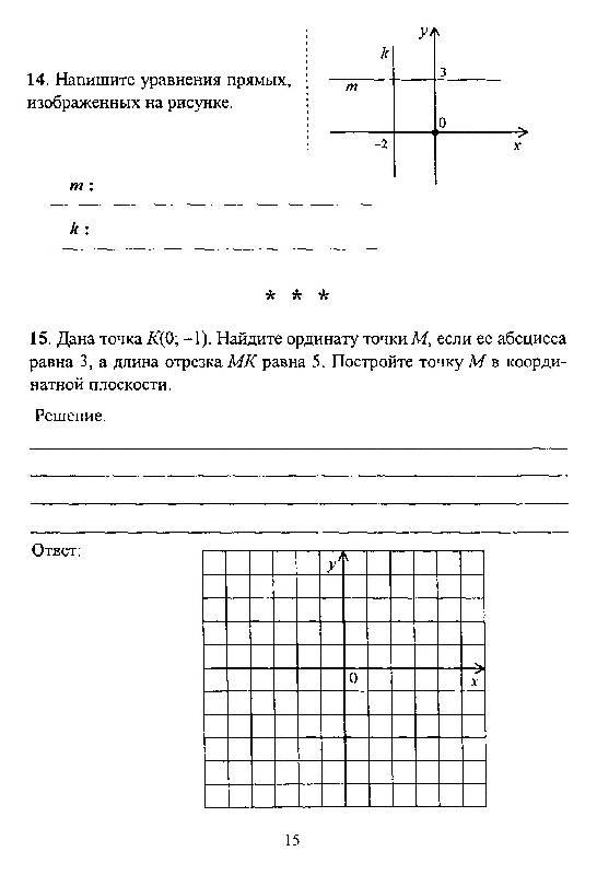 контроль геометрии тематическая учебнику атанасяна гдз по к
