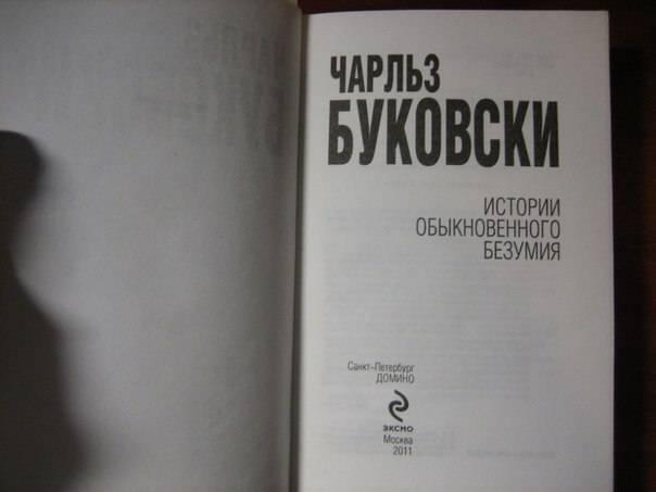 История обыкновенного безумия книга