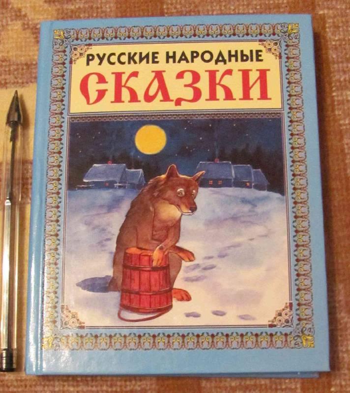 Иллюстрация 1 из 14 для Русские народные сказки | Лабиринт - книги. Источник: SaDacO