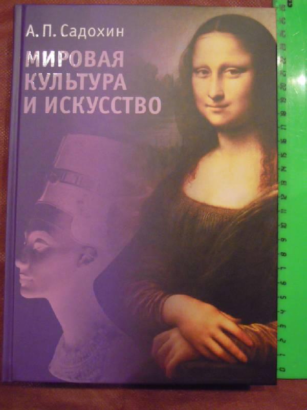 Иллюстрация 1 из 15 для Мировая культура и искусство - Александр Садохин | Лабиринт - книги. Источник: tatiana v