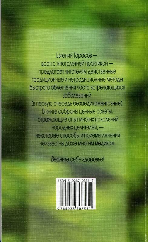 Иллюстрация 1 из 8 для Скорая самопомощь, или как избавиться от болезни - Евгений Тарасов | Лабиринт - книги. Источник: Пелевина  Ирина
