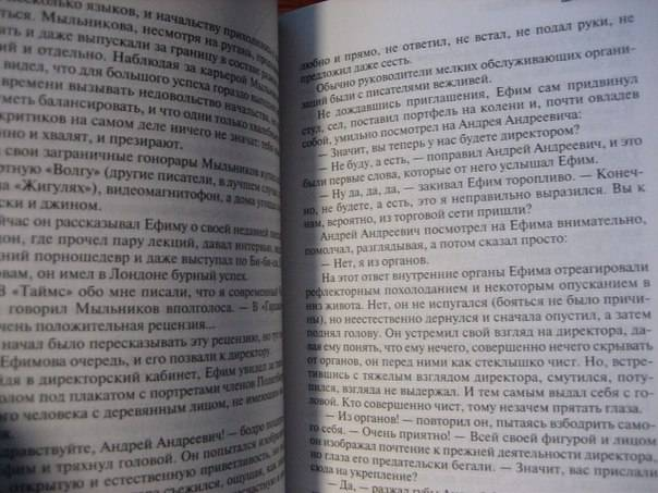 Иллюстрация 1 из 13 для Шапка - Владимир Войнович | Лабиринт - книги. Источник: Романтик-Негодяй