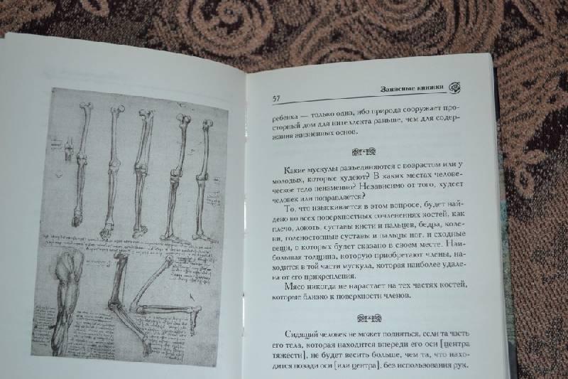 Иллюстрация 1 из 3 для Записные книжки - Винчи Да | Лабиринт - книги. Источник: Снеткова  Ирина