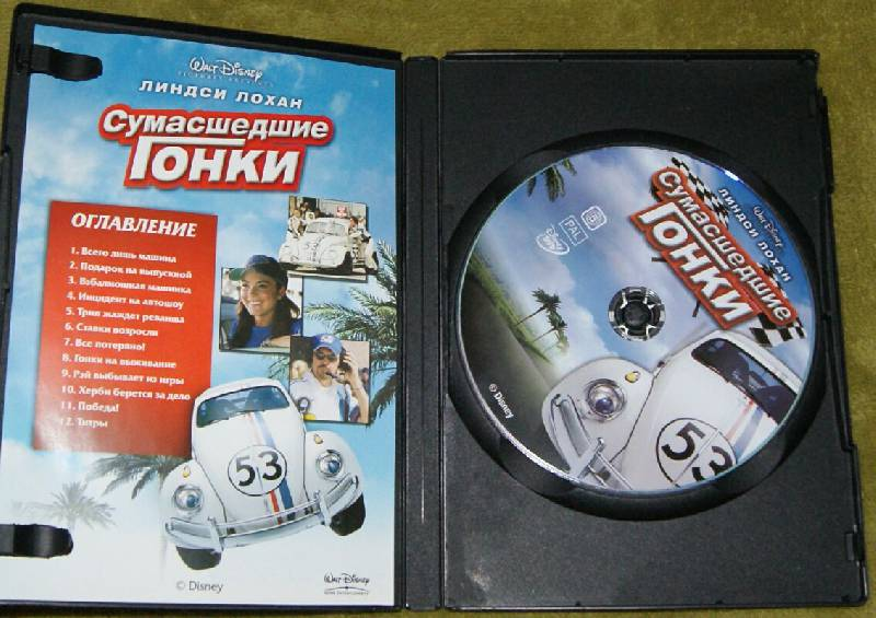 Иллюстрация 1 из 3 для Сумасшедшие гонки (DVD) - Анджела Робинсон | Лабиринт - видео. Источник: Леонид Сергеев