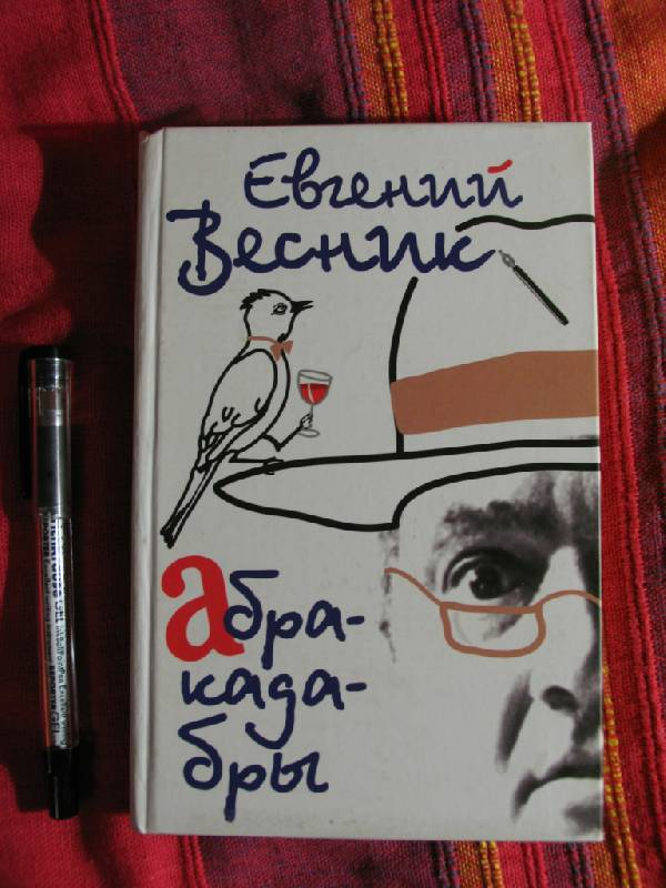 Иллюстрация 1 из 6 для Абракадабры - Евгений Весник | Лабиринт - книги. Источник: manuna007