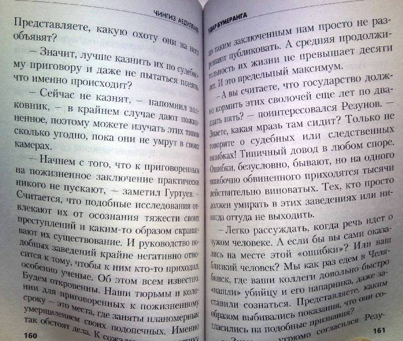 Иллюстрация 1 из 3 для Удар бумеранга - Чингиз Абдуллаев | Лабиринт - книги. Источник: Natali*